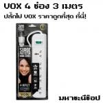 (Clearance Sale -32%) ปลั๊กไฟ Vox 4 เต้าเสียบ 1 สวิตซ์ ถูกที่สุด!(มี 2 ชิ้น)