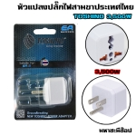 Thailand high grade adapter plug Toshino 3,500W