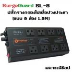 SurgeGuard SL-8 เครื่องกรองไฟคุณภาพเยี่ยม สำหรับทีวี เครื่องเสียง โฮมเธียร์เตอร์ (มาแทน SP-8 Plus)