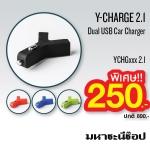 TYLT Y-CHARGE 2.1A ที่ชาร์จมือถือในรถ