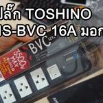 ปลั๊กพ่วง TOSHINO BVC Series 3 ช่อง 1 สวิตช์ 3M