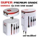 หัวแปลง PREMIUM SKROSS รุ่น EVO USB มาตราฐานสวิตเซอร์แลนด์
