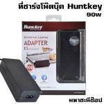 Huntkey ปลั๊กไฟ Notebook Adapter แบบเปลี่ยนหัวต่อได้ 8 แบบ (90W รุ่น ES Ultra Universal)