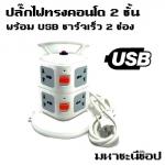 ปลั๊กพ่วงทรงคอนโด Lumira 2 ชั้น 7 ช่อง 2 USB สายไฟ 3 เมตร
