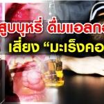 """สูบบุหรี่ ดื่มแอลกอฮอล์เสี่ยง """" มะเร็งคอหอย """""""