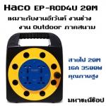 ปลั๊กพ่วง ม้วนสายไฟ สำหรับงาน Outdoor งานอีเว้นท์ งานช่าง 20M ยี่ห้อ Haco