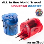 (Clearance)ALL in One World Travel Adapter หัวแปลงต่างประเทศ