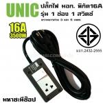ปลั๊กไฟ UNIC มอก. 1 ช่อง 1 สวิตช์ 16A (2432-2555) 3M 5M