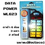 ปลั๊กพ่วง Data Power(ดาต้า พาวเวอร์) WL623 6 เต้าเสียบ 3 หลา(2.7M)