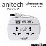 ปลั๊กพกพา Anitech Travel Serie V.2 USB 3 ช่อง ปลั๊ก 2 ช่อง (แท้)