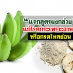 แจกสูตร ผงกล้วย แก้โรคกระเพราะอาหารหรือกรดไหลย้อน