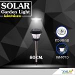 ไฟปักสนามโซล่าเซลล์ 8 Super SMD LED (แบบกลม) สูง 80 ซม. (เเสง : ขาว)