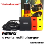 Remax Charger USB Multi 4 Ports ของแท้!
