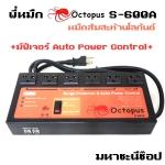 OCTOPUS S-600A ปลั๊กพ่วง เครื่องกรองไฟสำหรับเครื่องเสียง ทีวี โฮมเธียร์เตอร์ มีระบบ Auto Control