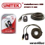 UNITEK สายต่อเพิ่มความยาวแบบ Active USB คุณภาพสูง 5M (USB Active Extension Cord)