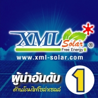 ร้านXML-Solar โคมไฟโซล่าเซลล์อันดับ 1