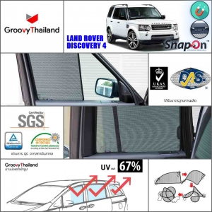 LAND ROVER DISCOVERY 4 (SnapOn - 6 pcs)