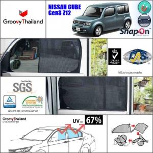 NISSAN CUBE Gen3 Z12 (SnapOn - 5 pcs)
