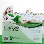 Cho12 (โช12 หรือ โช ทเวลฟ์)