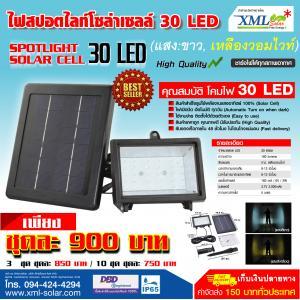 Energy saving 30 LED solar flood light with solar panel