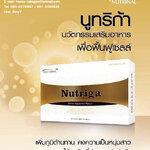 Nutriga [นูทริก้า] อาหารเสริม10เทพ แก้ปัญหาทุกความเสื่อม กระชากความแก่ สู่ความอ่อนเยาว์ดั่งหนุ่มสาวแรกรุ่นอีกครั้ง