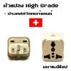 หัวแปลงปลั๊กไฟ สวิตเซอร์แลนด์ แบบ High Grade