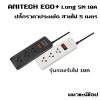 ปลั๊กไฟ Anitech ECO+ 10A สายไฟ 5 เมตร รองรับไฟ 2,500W