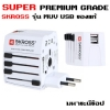 หัวแปลง PREMIUM SKROSS รุ่น MUV USB มาตราฐานสวิตเซอร์แลนด์