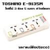 ปลั๊กไฟ Toshino (โตชิโน่) E-9135M 3 เต้า 5 เมตร