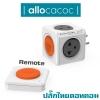 ปลั๊กไฟ allocacoc PowerCube รุ่น Original Remote (ปลั๊กรีโมท)
