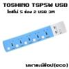 ปลั๊กไฟ Toshino (โตชิโน่) TSP5W-USB 5 เต้าเสียบ 2 USB 3M