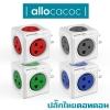 ปลั๊กไฟ allocacoc PowerCube รุ่น Original