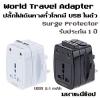 ANITECH World Travel Adapter หัวแปลงปลั๊กไฟ + USB