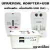 Universal Adapter+USB หัวแปลงปลั๊กไฟทั่วโลกเพิ่มเติม USB ชาร์จมือถือ แท็ปเล็ต
