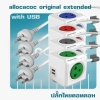 ปลั๊กไฟ allocacoc PowerCube รุ่น Original Extended USB สายไฟ 1.5M
