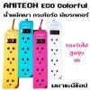ปลั๊กไฟ Anitech ECO Colorful Series กระทัดรัด น้ำหนักเบา รับไฟได้ 7A
