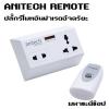 ปลั๊กไฟรีโมท Anitech Remote อัจฉริยะ ระบบอินฟาเรดไกล 7 เมตร