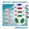ปลั๊กไฟ allocacoc PowerCube รุ่น Original Extended สายไฟ 1.5M