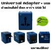 Universal Adapter High Grade หัวแปลงปลั๊กไฟ พิเศษมี USB 2 ช่อง 2.1A