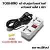 Toshino เต้ารับคู่พร้อมสวิตช์ สายไฟ 1.8 เมตร (แบบมีระบบฟิวส์ 10A)