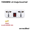 Toshino เต้ารับคู่พร้อมสวิตช์ (แบบมีระบบฟิวส์ 10A)