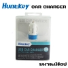 HUNTKEY Car Charger Premium Grade ที่ชาร์ตในรถ 2.1A