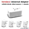 Version.2 Universal Adapter รุ่นใหม่ พัฒนาต่อยอดมาจากรุ่นเก่า