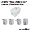 Universal Adapter หัวแปลงปลั๊กไฟ ใช้ได้ทั่วโลก มี Surge Protection