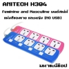 ปลั๊กไฟ Anitech H304 Feminine and Masculine Series (NO USB)