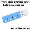 ปลั๊กไฟ Toshino (โตชิโน่) TSP3W-USB 3 เต้าเสียบ 2 USB 3M