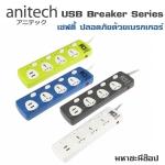 (PROMO)ปลั๊กไฟ Anitech USB Breaker Series ชาร์จไฟ 2.1A