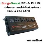 SurgeGuard SP-4 PLUS v2.0 เครื่องกรองไฟคุณภาพเยี่ยม สำหรับทีวี เครื่องเสียง โฮมเธียร์เตอร์