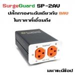 SurgeGuard SP-2AV สุดยอดปลั๊กกรองไฟระดับ AV สำหรับทีวี เครื่องเสียง โฮมเธียร์เตอร์