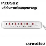 ปลั๊กไฟ Huntkey PZC502 3 เมตร/5 เมตร(สวิตซ์แยก)